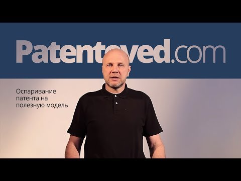 Выпуск 1. Оспаривание патента на полезную модель