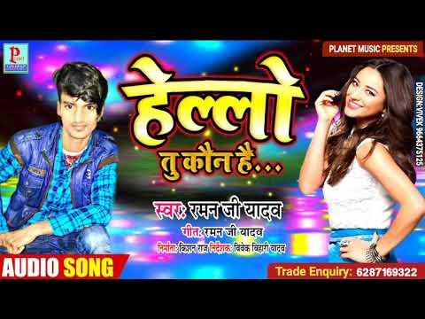 Aaga Singer Ram Ji Yadav Ka 2020 Ka Super Hita Song