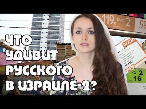 Что удивит русского