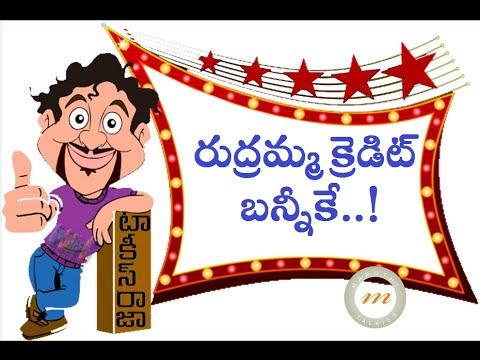 Rudhramadevi credit goes to Allu Arjun |...