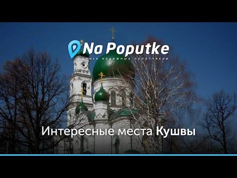Достопримечательности Кушвы. Попутчики из Екатеринбурга в Кушву.