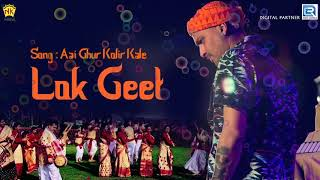 Aai Ghur Kolir Kale Assamese Lokgeet 2018 Pranita Baishya Zubeen Golden Hits Devotional Song.mp3