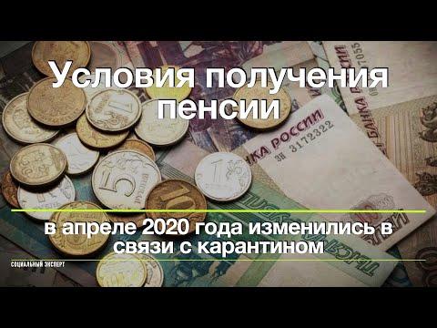 Условия получения пенсии в апреле 2020 года