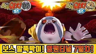 요괴워치2 원조/본가 | 보스 말뚝박이! 영원 터널 7일차 공략! (Yo-kai Watch 2)