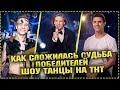 Танцы на тнт Как сложилась судьба победителей шоу mp3