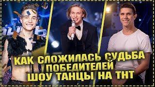 Танцы на тнт - Как сложилась судьба победителей шоу