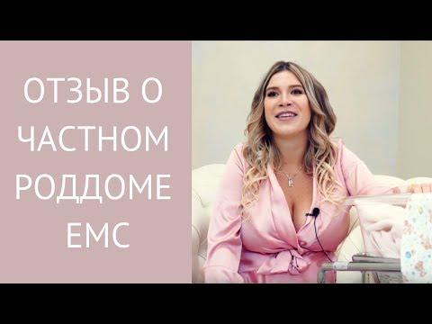 Отзыв пациентки о родах в EMC