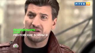 """""""Ментовские войны"""", 9 сезон: 13, 14 серии выходят в эфир"""