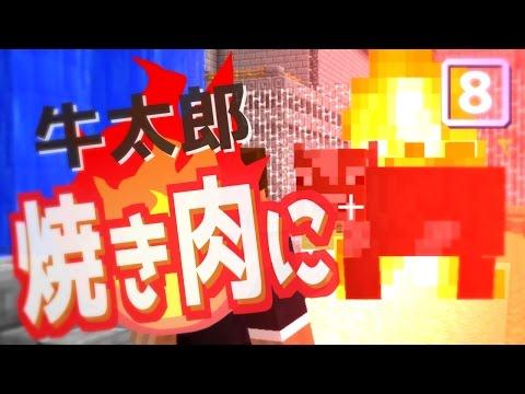 【マイクラ】刑務所から逃げ出す物語~第四章~【8日目】 - YouTube