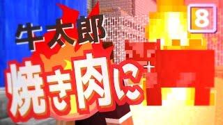 【マイクラ】刑務所から逃げ出す物語~第四章~【8日目】