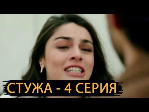 СТУЖА / ZEMHERI - 4 СЕРИЯ: АНОНС! РУССКАЯ ОЗВУЧКА!