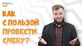 Как с пользой провести смену? | Видеокурс Вожатый XXI 🔸 Лайфхак от программного лагеря Очень!