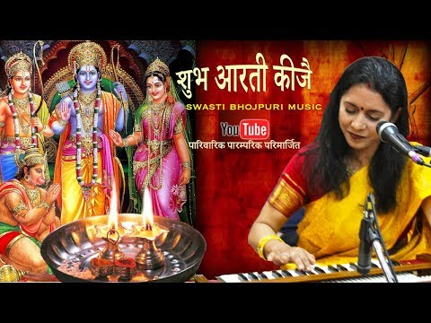 Bhojpuri Song| Shubh Arti Keejai | Gaon Ki Aarti USA Mein | गाँव की आरती अमेरिका में | Swasti Pandey