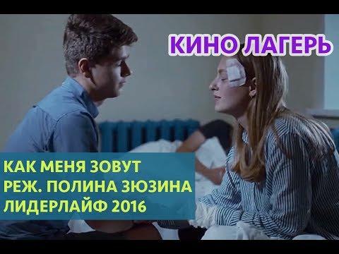 Как меня зовут — реж  Полина Зюзина © ЛидерЛайф 2016