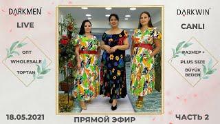 17 05 2021 Часть 2 Показ женской одежды больших размеров DARKWIN от DARKMEN Турция Стамбул Опт