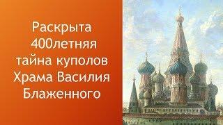 видео Собор Василия Блаженного: история, легенды и фото