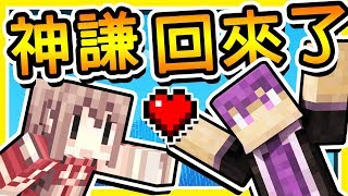 Minecraft 酷酷兄弟再次登場 !! 當一代基友【阿謙】遇到【羽毛】... !! 超爆笑過程😂   全字幕