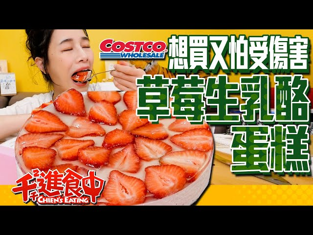 【千千進食中】costco好市多草莓生乳酪蛋糕!不到400元到底好不好吃呢?想買又怕受傷害?