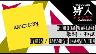 ONE OK ROCK - Bedroom Warfare [歌詞・和訳 (Lyrics/Japanese Translation)]