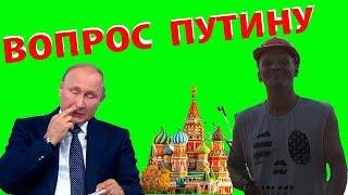 Вопрос Путину/Прямая трансляция ))