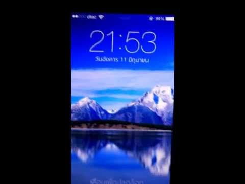 iOS 7 Beta 1 - Panoramic Live Wallpaper