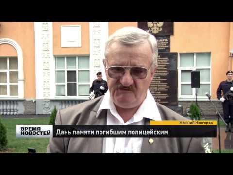 Мемориал памяти погибших полицейских открыли в Нижнем Новгороде