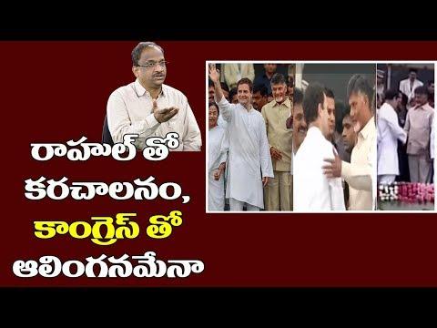 రాహుల్ తో కరచాలనం, కాంగ్రేస్తో ఆలింగనమేనా|Behind Chandrababu's shake hand with Rahul Gandhi
