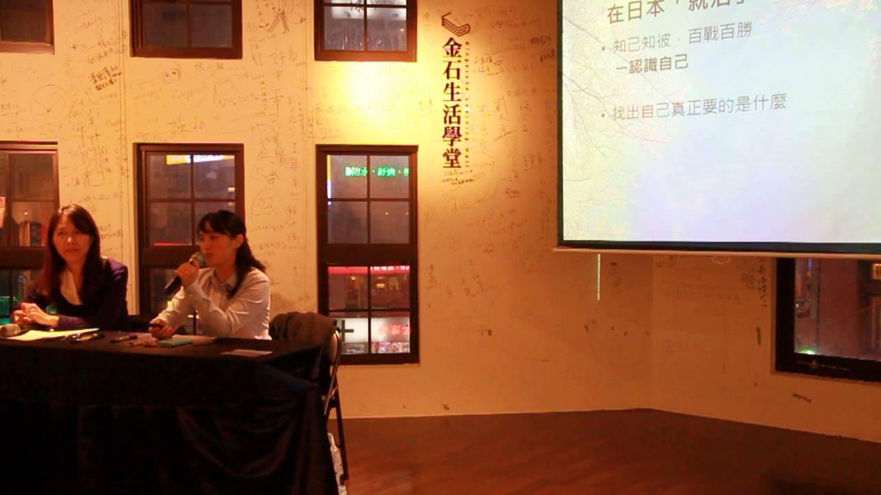 20160120《日本工作去!日本大手企業正社員应募採用情報》新書發表會1