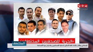 الإصلاح يطالب باتخاذ كافة التدابير لحماية الصحافيين واحترام حرية الصحافة