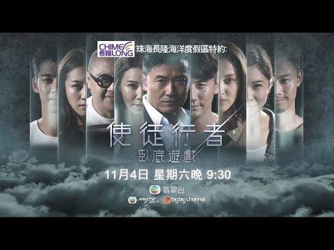 【big big channel】使徒行者 臥底遊戲 - YouTube