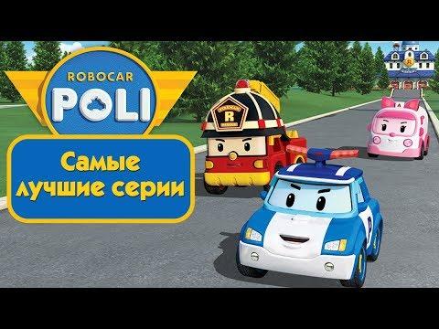 Робокар Поли - Самые лучшие серии (сборник) | Поучительный мультфильм