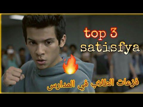 Top 3 School Fight Scenes Satisfya افضل قتال مدارس حالات