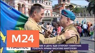 Памятник генералу армии Василию Маргелову откроют в Москве в День ВДВ - Москва 24