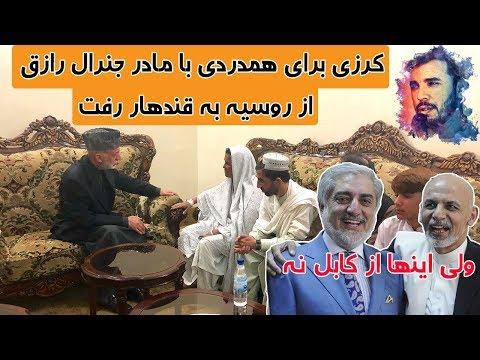 حامد کرزی شخصا به دیدار مادر جنرال رازق رفت   TOP 5 DARI