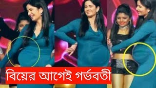 Download Video বিয়ের আগেই গর্ভবতী হয়েছিল যেসব বলিউড তারকা   Bollywood Actress News   Katrina Kaif MP3 3GP MP4