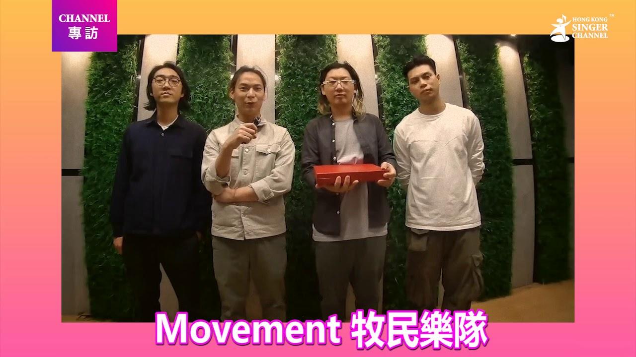 牧民樂隊Movement|Love is Love|Channel專訪