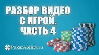 Покер обучение | Разбор видео с игрой. Часть 4