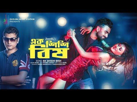 Ek Shishi Bish | এক শিশি বিষ | ZooEL | Imran Mahmudul | Subhashree Kar | Bangla New Song 2019