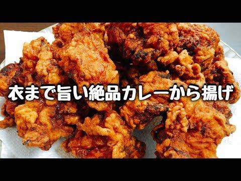 こっさりのバイト先直伝『衣まで美味い絶品和風カレーから揚げ』How to make Japanese curry fried chicken 日式 炸鸡 怎么做 도리노 가라아게 만드는 법