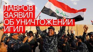 Лавров заявил обуничтожении ИГИЛ как«квазигосударства» вСирии