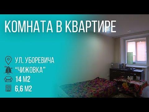 Минск   Комната в трехкомнатной квартире   Бугриэлт