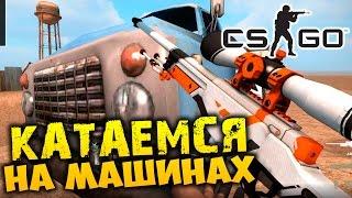 МАШИНЫ В CS:GO - MAD MAX Truck Wars
