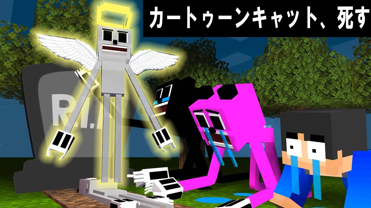 【マイクラアニメ】カートゥーンキャットが死んだ?死にかけのカートゥーンキャットを助けろ!レスキューチャレンジ【カートゥーンキャット】【マイクラ】