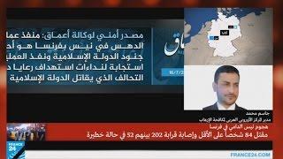 """منفذ هجوم نيس وعد تنظيم """"الدولة الإسلامية"""" بتنفيذ اعتداء خلال شهر رمضان!"""