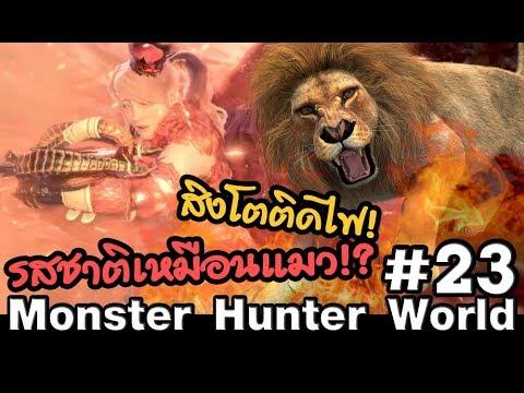 Monster Hunter World #23 : สิงโตติดไฟ รสชาติเหมือนแมว thumbnail