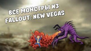 Монстры из Fallout New Vegas Fallout Лор