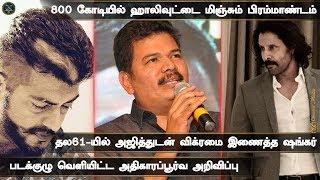 Thala61 Movie 800 Crore Budget Shankar Mass Speech | Ajith | Vikram | AM Ratnam