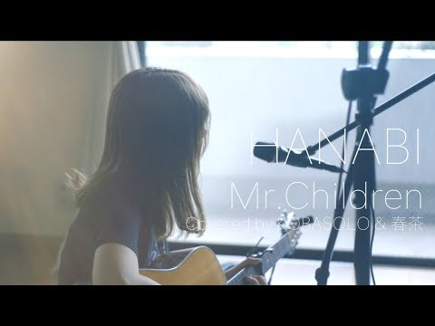 "【Female Sings】HANABI/Mr.Children from ""Code Blue"" (Covered by KOBASOLO & Harutya)"