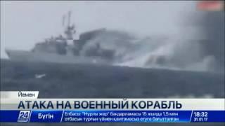 У берегов Йемена повстанцы-хуситы атаковали саудовский военный корабль