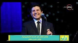 8 الصبح - هاني شاكر في الدراما التليفزيونية ولكن خارج رمضان
